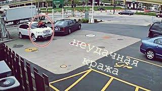 неудачная кража и другие записи с камер видеонаблюдения, видеорегистратора