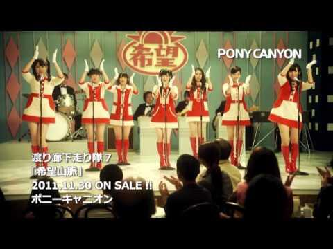 【PV】渡り廊下走り隊7/希望山脈 (Short ver.)【公式】