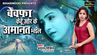 आ गया AMRITA DIXIT Superhit दरद भरा Song Bewafa Kaihu Aur Ke Amanat Bhayil Bhojpuri New Hit Song