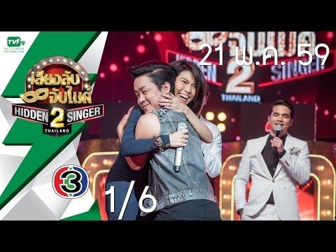 ตู่ นันทิดา แก้วบัวสาย EP05 [1/6]   Hidden Singer Thailand เสียงลับ จับไมค์ S.2 (21 พ.ค.59)