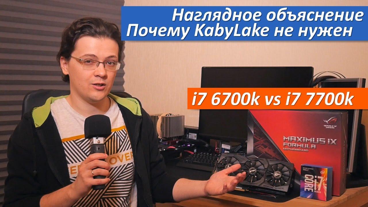 KabyLake не нужен! Почти... i7 6700k vs i7 7700k