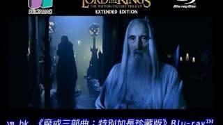 《魔戒三部曲:特別加長珍藏版》Blu-ray™ - 影碟宣傳片
