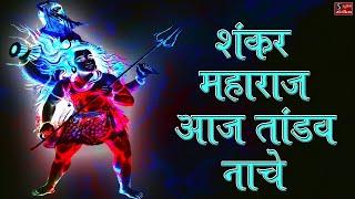 Shankar Maharaj Aaj Tandav Naache Shiv Tandav Song.mp3