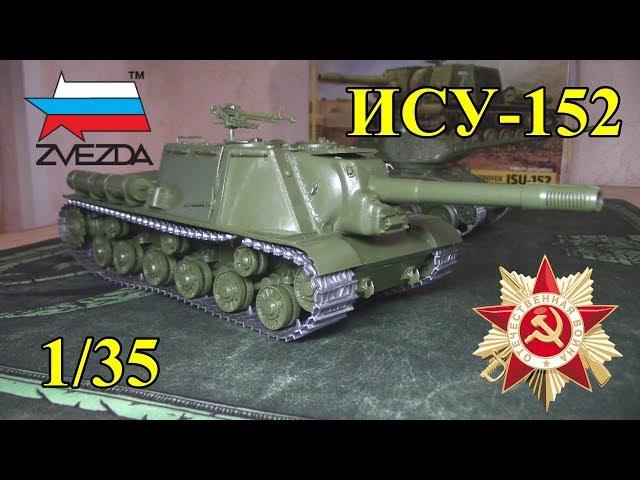 Обзор модели для сборки  САУ ИСУ-152 - Звезда 1:35 3532