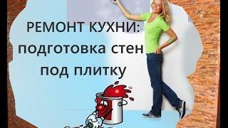 Ремонт кухни: подготовка стен под плитку(http://blogsvetlana.ru/2015/08/16/remont-kuxni-kak-podgotovit-stenu-pod-plitku-video/ Как сделать фартук для кухни своими руками? Для начала надо..., 2015-08-16T18:10:16.000Z)
