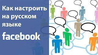 Фейсбук на русском. Как настроить facebook на русском. [Академия Социальных Медиа]