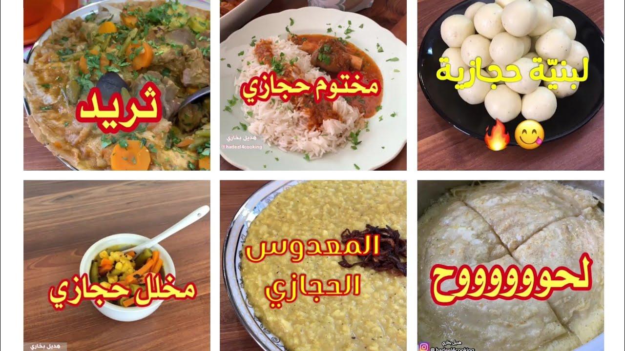 اكلات حجازيه وصفات متنوعه سهله وسريعه لذييييذه Youtube