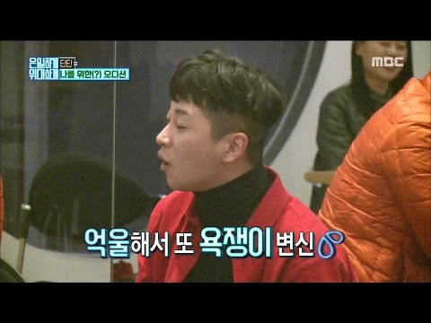 [Secretly Greatly] 은밀하게 위대하게 - DinDin curse and swear 20170226