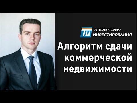 аренда коммерческой недвижимости в новостройках москвы