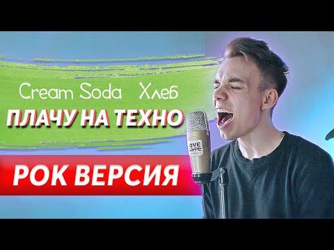 Cream Soda & Хлеб - Плачу на техно (РОК ВЕРСИЯ)|Sergey Sparrow