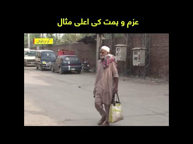Gujranwala kay 70 sala Baba Bashir azam wa himmat ki aala misal