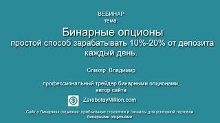 Трейдер  Юля | Как заработать деньги на бинарных опционах Заработать в интернете  Заработок