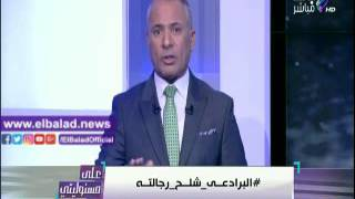 صدى البلد |أحمد موسى : الدكتور «غنيم» لم يسلم من لسان البرادعي