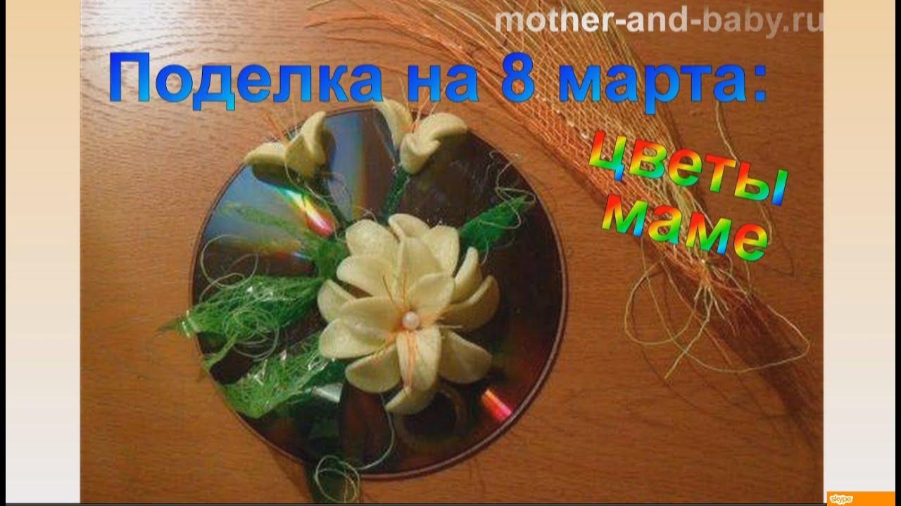 Поделки мам к 8 марта