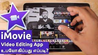 iMovie | Video Editing App உபயோகிப்பது எப்படி?