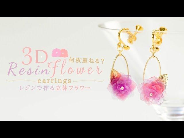 DIY 3D Resin Flower Earrings 何枚重ねる?♡レジンで作る立体フラワー♡