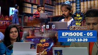 Hiru Nena Kirula | Episode 05 | 2017-10-29 Thumbnail