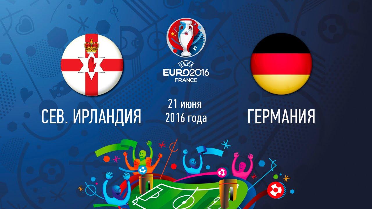 яндекс Евро-2016. С. Ирландия – Германия: видео онлайн-трансляция 21.06.16