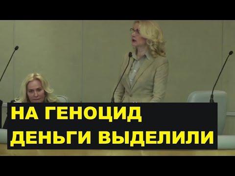 Голикова в Думе - На геноцид деньги выделили