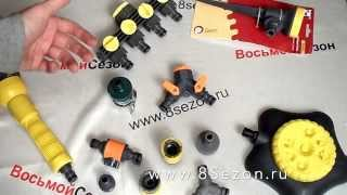 Универсальные адаптеры для поливочных шлангов. Обзор возможностей