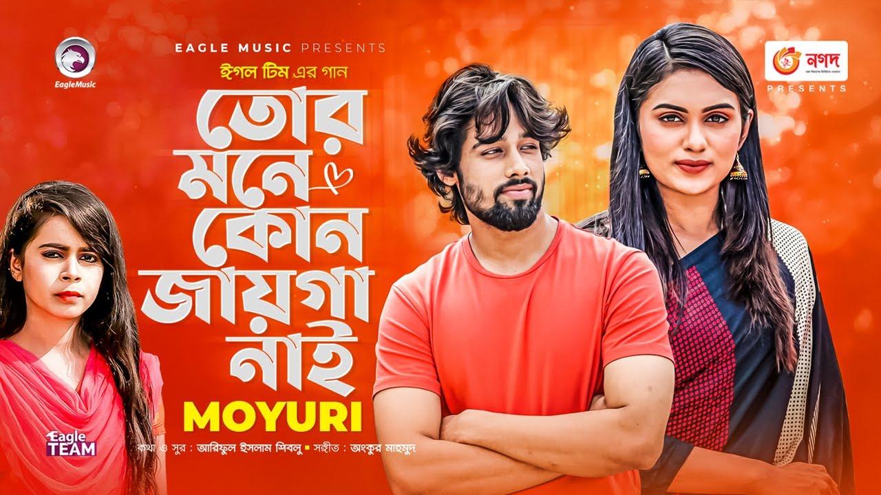 Tor Mone Kono Jayga Nai   Moyuri   Bangla new Song 2021   Official Video   বাংলা গান