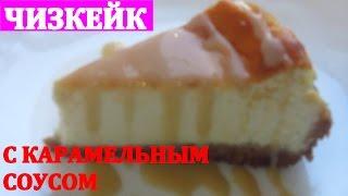 ЧИЗКЕЙК с КАРАМЕЛЬНЫМ соусом / Сheesecake with caramel sauce