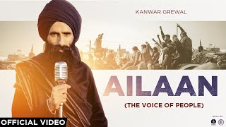 Ailaan| {The Voice Of People} Kanwar Grewal | Rubai Music | Latest Punjabi Songs 2021