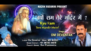 Luv-Kush Nazar Na Aate? Veer Om_Devantak    New Valmiki Bhajan 2019    Nazuk Records