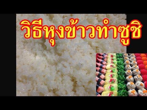 สูตรการหุงข้าวซูชิ l  มาหุงข้าวทำซูชิกัน l สูตรข้าวซูชิง่าย ๆ
