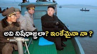 Kim Jong un bans singing and Mothers Day celebrations   Oneindia Telugu