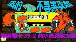 [凪] 貓咪大戰爭 雲泥溫泉鄉3星 熱水澡忍耐大賽 thumbnail