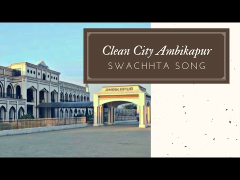 Swachh Ambikapur Song | Swachh Bharat Mission | Swapneel Jaiswal