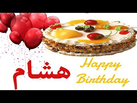 عيد ميلاد سعيد اخي هشام
