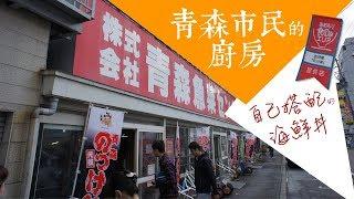 青森 / 青森市民的廚房─青森魚菜中心(古川市場)    青森魚菜センター