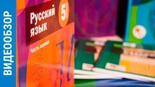 ОБЗОР учебников по русскому языку || 5-9 классы