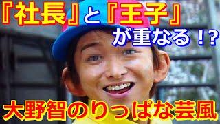 嵐・大野智 「わがまま王子」と重なる『世界一難しい恋』での好演 「99....