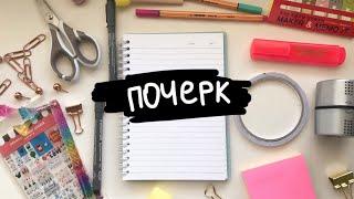 Как изменить почерк/красиво писать? | Секреты и советы thumbnail