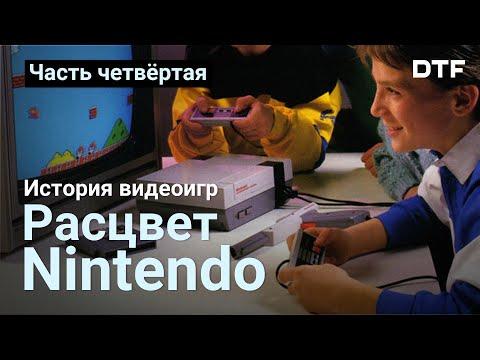 Как Nintendo создала
