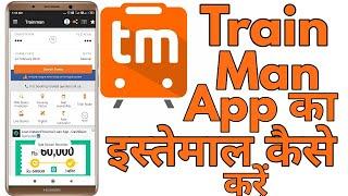 How to use trainman app 2020   trainman app ka estemal kaise kare 2020   tech mahto screenshot 5