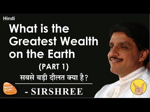 [hindi]-what-is-greatest-wealth-on-the-earth-[part-1]-(सबसे-बड़ी-दौलत-क्या-है?)-by-sirshree
