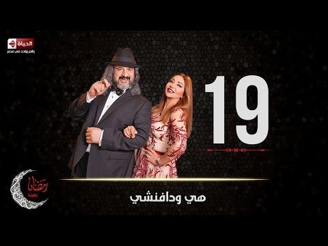 مسلسل هي ودافنشي | الحلقة التاسعة عشر (19) كاملة | بطولة ليلي علوي وخالد الصاوي