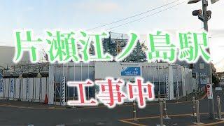 小田急江ノ島線・片瀬江ノ島駅リニューアル工事中(Odakyu Enoshima Line)