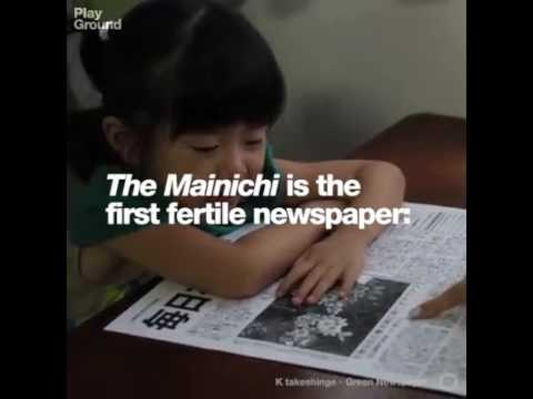 First fertile newspaper / green newspaper from japan (mainichi shinbun) 毎日新聞