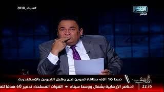 خير تعليقا على ضبط 10 الاف بطاقة تموين لدى وكيل التموين بالاسكندرية .. فساد برخصة!
