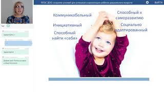 ФГОС ДОО: создание условий для успешной социализации ребёнка дошкольного
