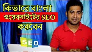 SEO Bangla Tutorial - How to Do SEO For Your Bangla Content Website - Full Video Tutorial 2018