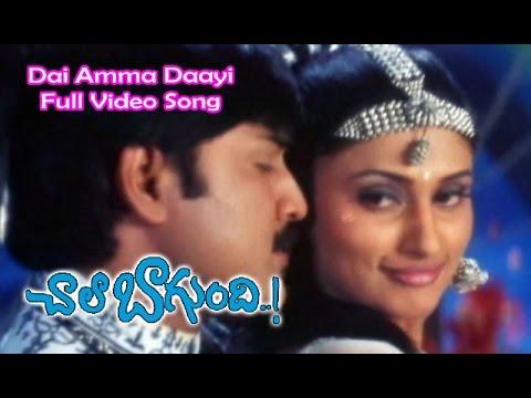 Dai Amma Daayi   Song | Chala Bagundi | Srikanth | Vadde Naveen | ETV Cinema