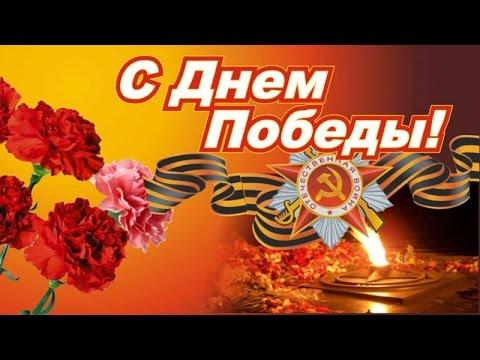 Поздравление с днем победы видео открытка фото 309