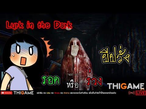 เทสเกมผีฝรั่งฟรีใน Steam หน่อย l Lurk in the Dark : Prologue