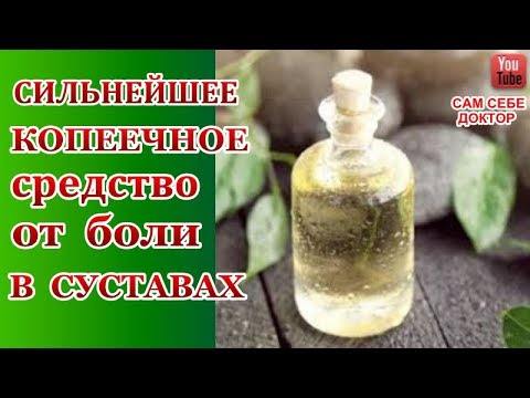 Камфорное масло от болей в спине